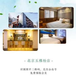 秋果酒店工作环境