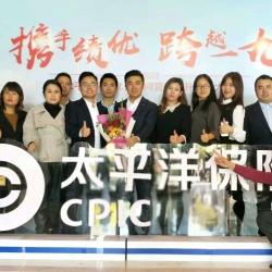 中国太平洋人寿保险股份有限公司工作环境