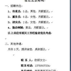 张记北京烤鸭工作环境