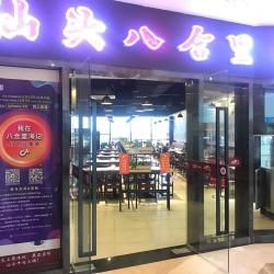 惠州市八合里海记餐饮文化有限公司工作环境