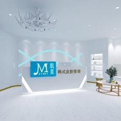 杭州肌觅皮肤管理有限公司工作环境