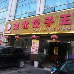 深圳市洪厨餐饮管理有限公司龙岗分公司工作环境