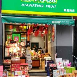 鲜丰水果繁昌路店工作环境