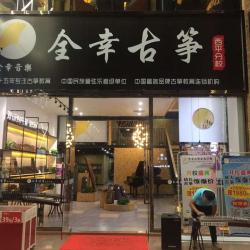 东莞全幸古筝培训中心有限公司工作环境