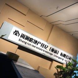 尚润房地产经纪(重庆)有限公司工作环境
