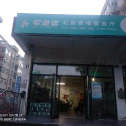 北京宅急送十里河厅快递员工作环境