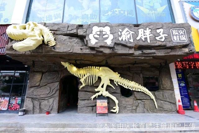深圳市光明区公明渝胖子餐厅