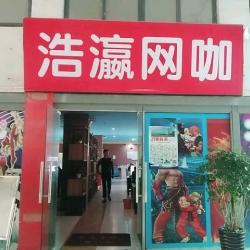 浩瀛网咖工作环境
