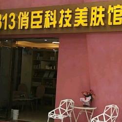 深圳市龙华区民治街道俏臣美肤馆工作环境