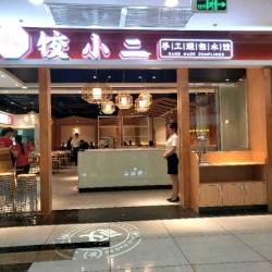 佛山市高明区饺小二餐厅工作环境