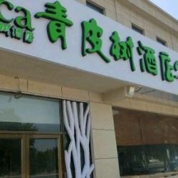 北京德安玉苑商务酒店有限公司工作环境