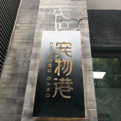 北京倍贝可商业管理有限公司工作环境