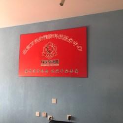 北京万民安消防科技服务中心客服专员工作环境