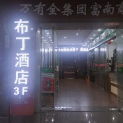 上海黄浦区陆家浜豫园红房子布丁酒店工作环境