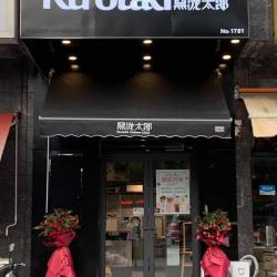 合肥市蜀山区黑泷太郎奶茶店现代城店工作环境