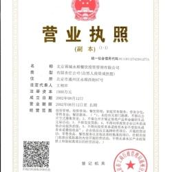 北京蓉城永顺餐饮投资管理有限公司食堂厨师工作环境