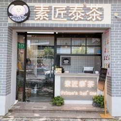上海市杨浦区六人行饮品店工作环境