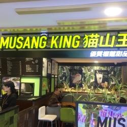 猫山王通州罗斯福店营业员工作环境