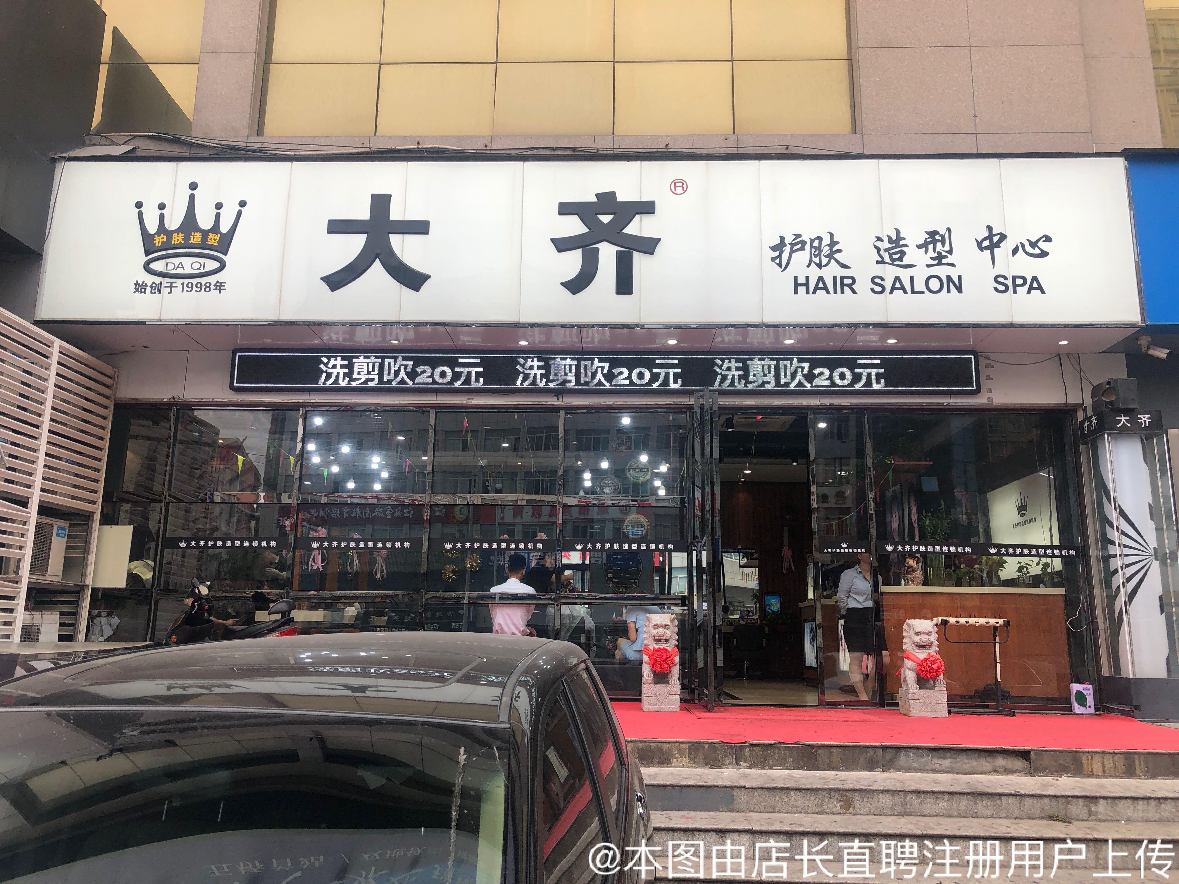 南京鼓楼区大乐齐美容美发店