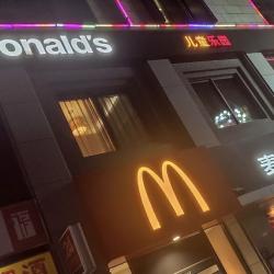 麦当劳铜盘路餐厅工作环境