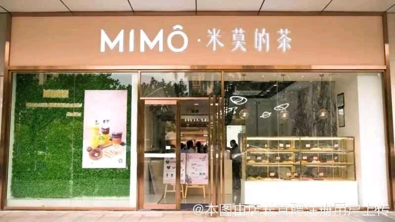 广州市花都区新华米莫烘焙店