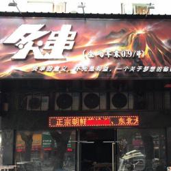 炙串砂锅串串香工作环境