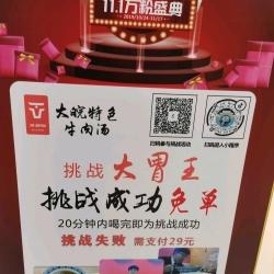 江苏君胜餐饮管理有限公司徐州第一分公司工作环境