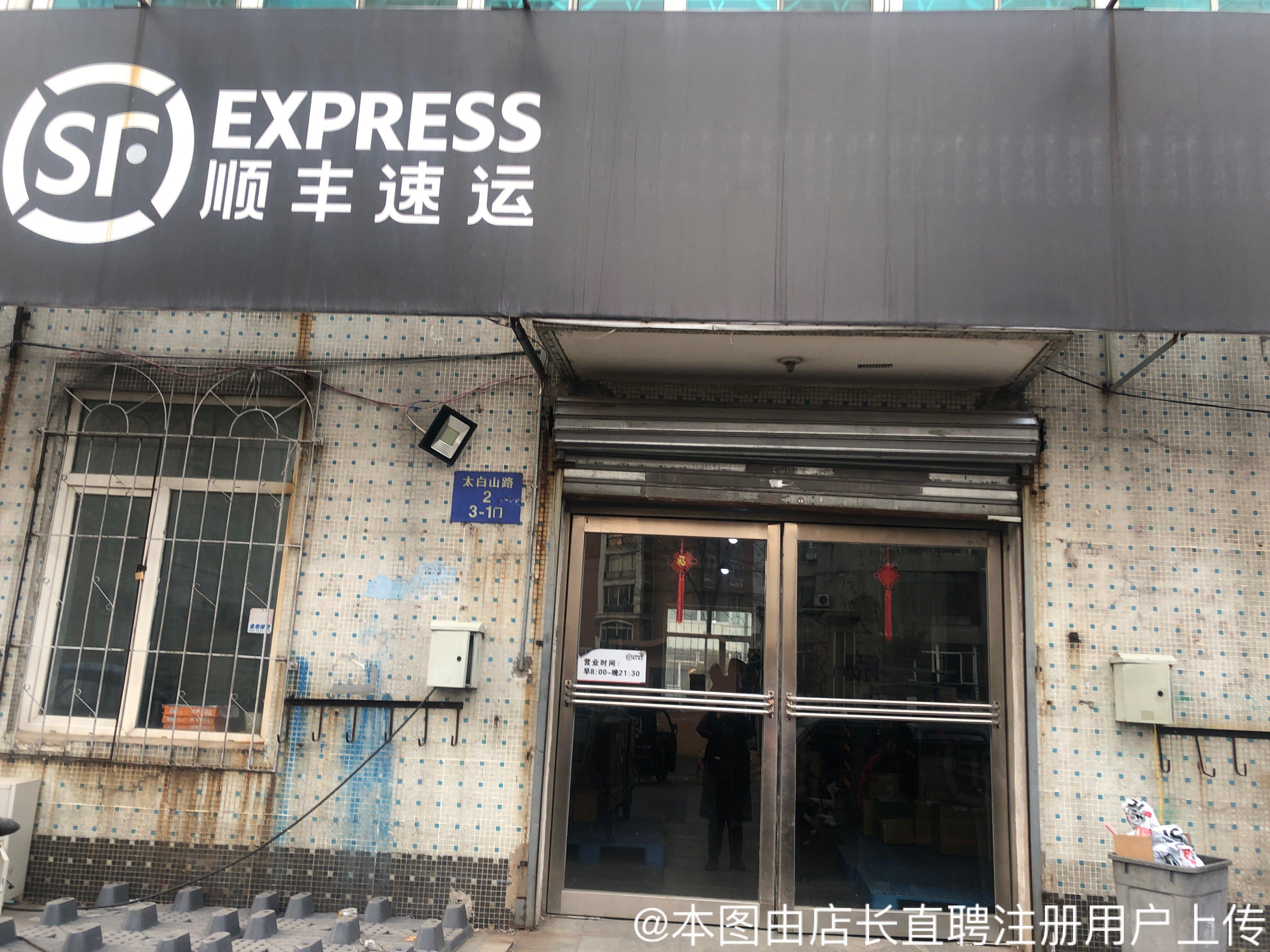 顺丰速运(沈阳)有限公司塔湾分公司