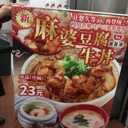 食其家(牛丼咖喱)工作环境