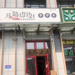 北京五福轩餐饮有限公司工作环境