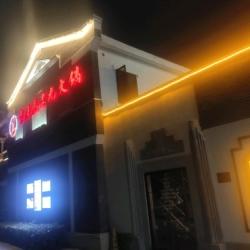 苏州若一餐饮管理有限公司工作环境