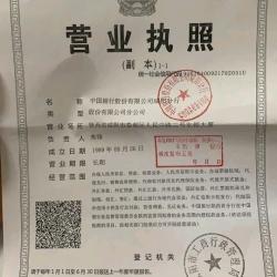 中国银行股份有限公司咸阳分行工作环境
