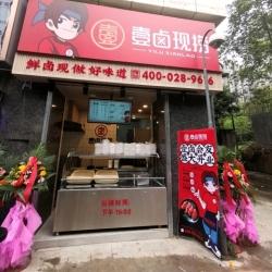 高新区吉食多餐饮店工作环境