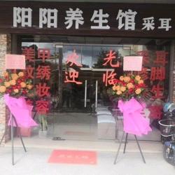 阳阳养生馆美容师工作环境