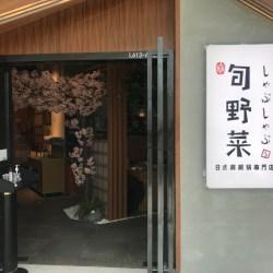 旬野菜寿喜烧专门店工作环境