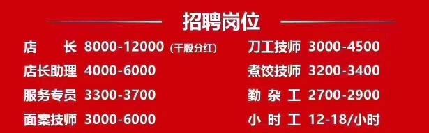 喜家德虾仁水饺工作环境