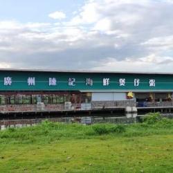 深圳龙岗区董叔木居屋烧烤店工作环境