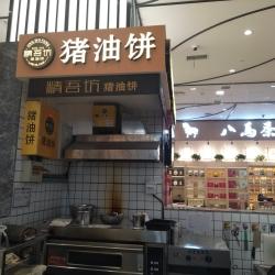 许飞小吃店工作环境