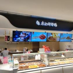北京健凯棒棒棒食品店工作环境
