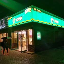 佛山市禅城区东银百果水果店营业员工作环境