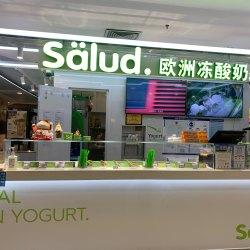 Salud欧洲冻酸奶工作环境
