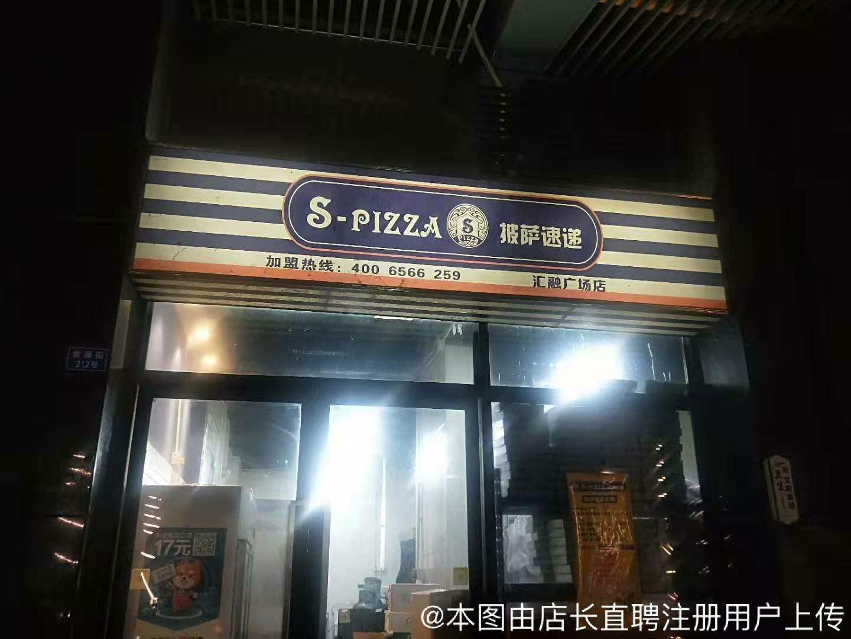 新都区大丰可利得披萨店