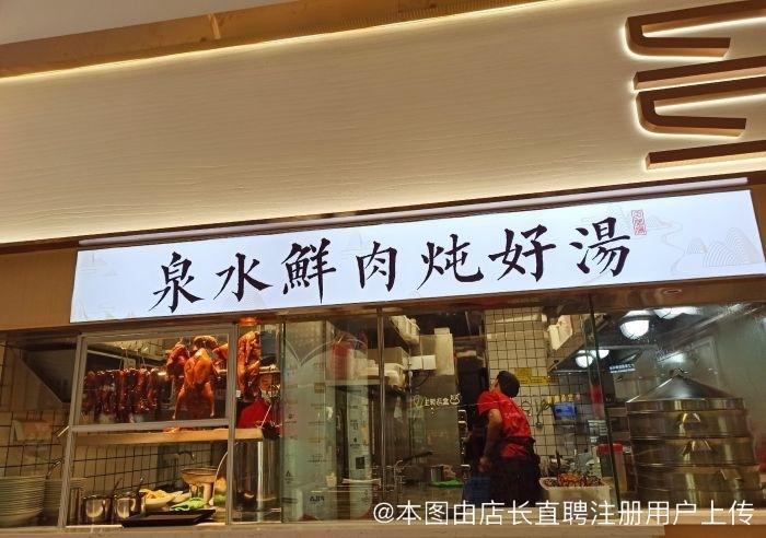 广州多喝汤餐饮发展有限公司德政北路分公司