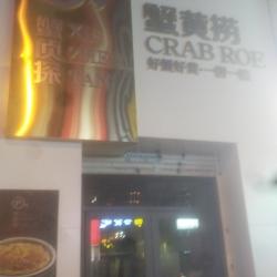 蟹侦探·蟹黄捞工作环境