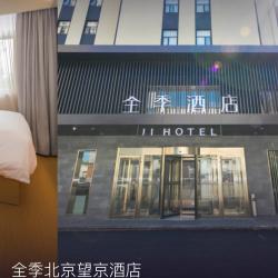 星晴四季酒店管理工作环境
