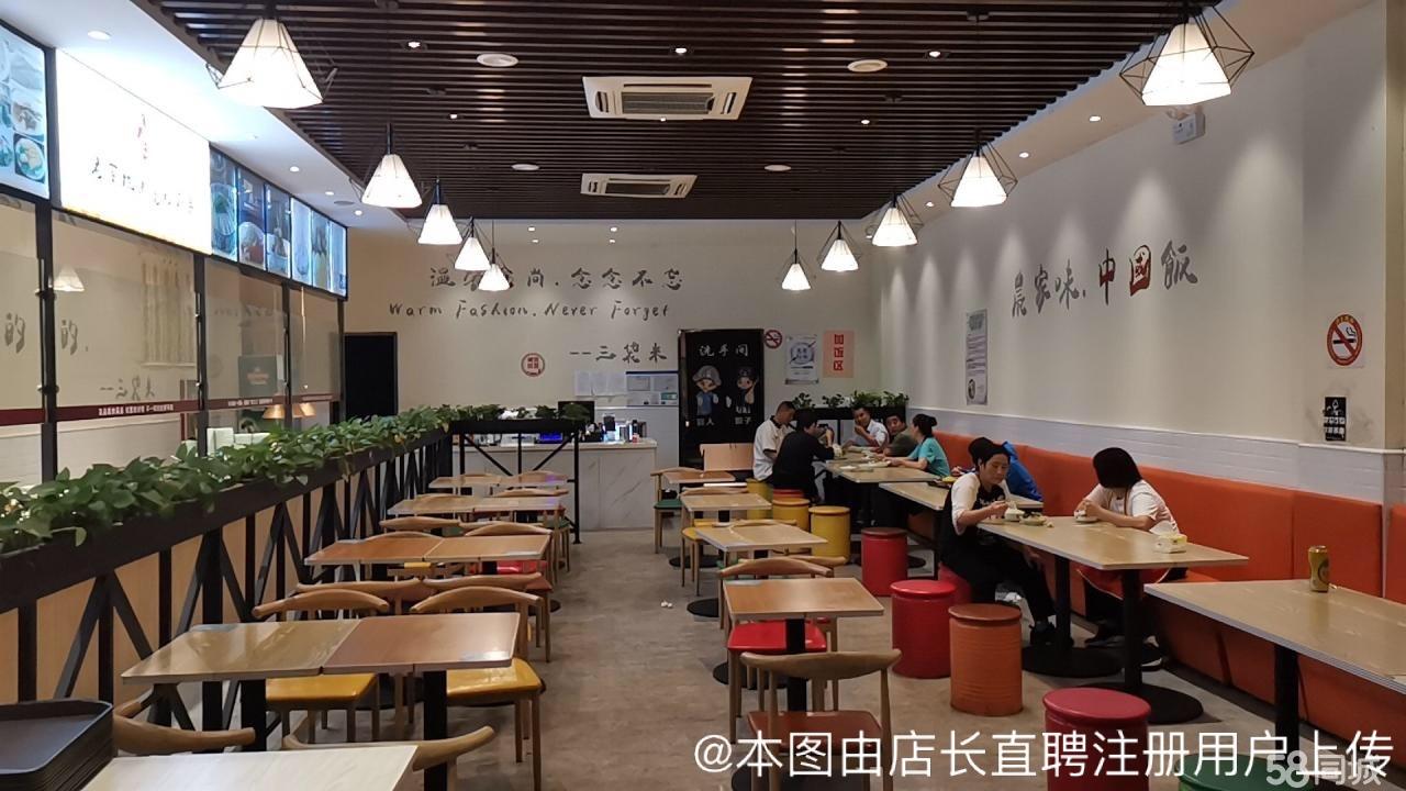 上海三袋米餐饮有限公司