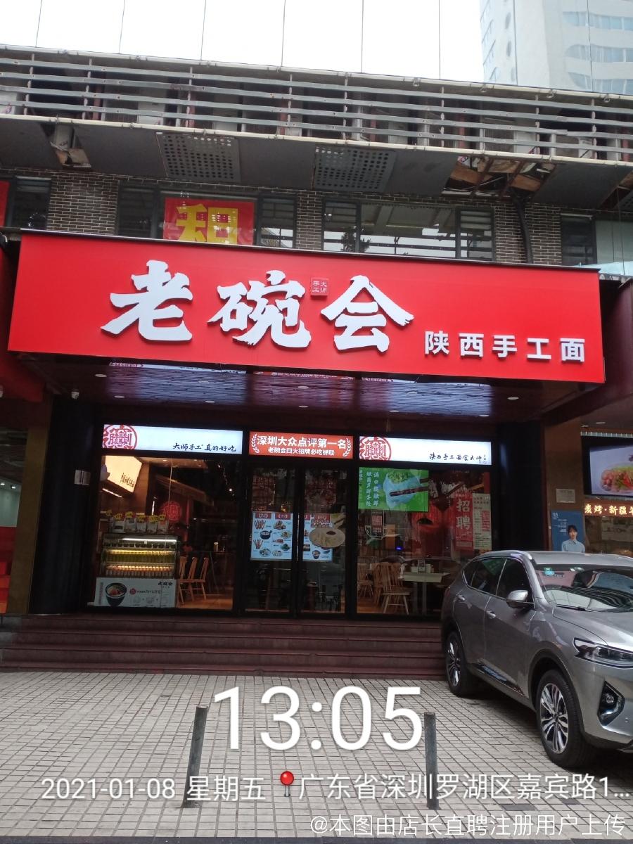 深圳市罗湖区张爷爷面馆