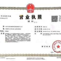 北京大成长城教育咨询有限责任公司工作环境