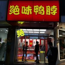 北京龙阳鑫商贸有限公司营业员工作环境