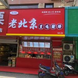 北京富丽曙光商贸有限公司销售工作环境